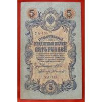 5 рублей 1909 года. УА - 135.