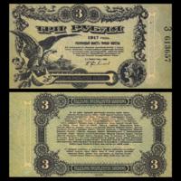 [КОПИЯ] Одесса 3 рубля 1917г.