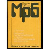 Бытовая радиоприемная и звуковоспроизводящая аппаратура. Справочник. 1989