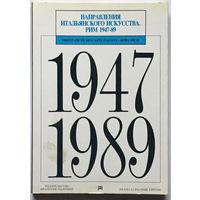 НАПРАВЛЕНИЯ ИТАЛЬЯНСКОГО ИСКУССТВА РИМ 1947 - 89гг. - 1989