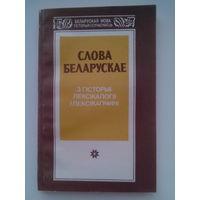 Слова беларускае. З гісторыі лексікалогіі і лексікаграфіі