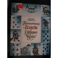 Приключения Алисы в Стране Чудес, рисунки Андрея Мартынова
