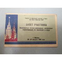 Билет участника соревнований 1958