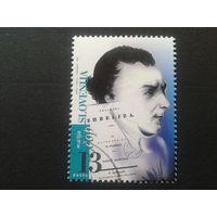 Словения 1997 персона