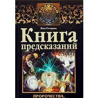 Склярова. Книга предсказаний. Пророчества, которые сбудутся