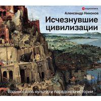 Никонов. Исчезнувшие цивилизации. Взаимосвязь культур и парадоксы истории