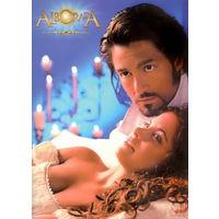 Рассвет / Alborada. Весь сериал (90 серий) (Мексика, 2005) Скриншоты внутри