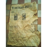 "Газета ""Гомельская правда"" 23 мая 1979 года"