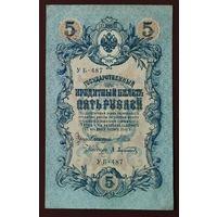 5 рублей 1909 года - Шипов-Афанасьев - VF++