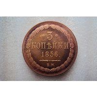 3 копейки 1856 года. Медь.