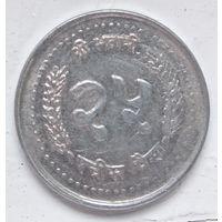 Непал 25 пайс, 2043 (1986) 5-2-29