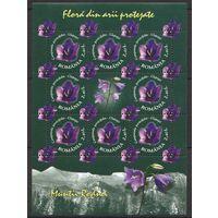 2009 Румыния Флора Цветы Колокольчик кб