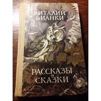 Виталий Бианки Сказки