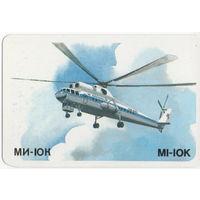 1986 Аэрофлот. Вертолет МИ-10К