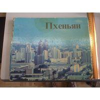 Пхеньян. Альбом с фотоиллюстрациями. Корея, 1990 г.