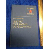 Г.У. Дольников. Летит стальная эскадрилья, 1983 г.