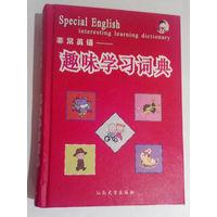 Англо - Китайский словарь (#0022)