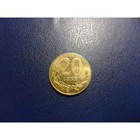 Албания 20 лек 2000 г.(немагнитная)