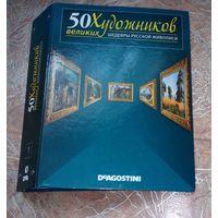 50 великих художников.Шедевры русской живописи.