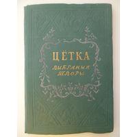 Цётка Выбраныя творы 1952 год