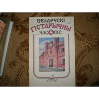 БЕЛАРУСКІ ГІСТАРЫЧНЫ ЧАСОПІС 2 1994 (Белорусский исторический журнал)