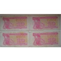 Украина 10 карбованцев 1991 г. Цена за 1 шт.