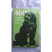 Манфред Кох-Костерзитц. 400 советов любителю собак