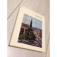 Серия: Города и Музеи мира - Эдинбург, Искусство 1974 Вороникина
