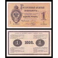[КОПИЯ] 1 рубль 1886г. Цимсен-Наумов водяной знак