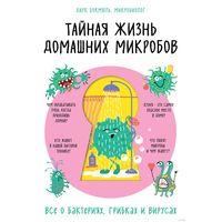Дирк Бокмюль. Тайная жизнь домашних микробов. Все о бактериях, грибках и вирусах