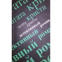Агата Кристи-Детективный роман