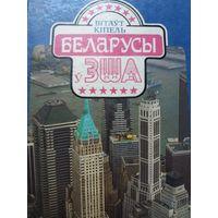 Вітаўт Кіпель - Беларусы ў ЗША