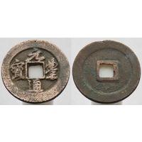 Китай Династия Северный Сун Император Шэнь Цзун (1048-1085) Девиз правления Юаньфэн (1078-1085) номинал 2 вэнь