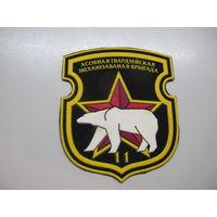 Шеврон 11 отдельная механизированная бригада Беларусь