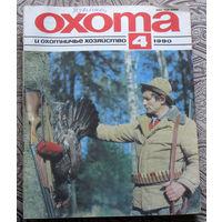 Охота и охотничье хозяйство. номер 4 1990
