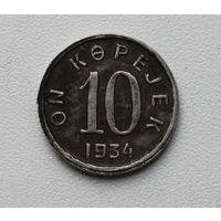 10 КОПЕЕК 1934. ТЫВА. РЕДКАЯ !