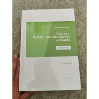 Куликов. Работа с MySQL, MS SQL Server и Oracle в примерах. 2-е издание, 2021г. Бесплатная доставка по Минску