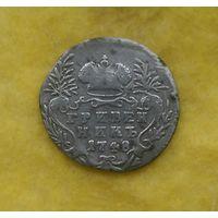 Гривенник 1748 г Нечастый хороший