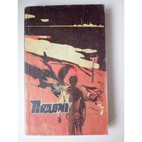 Подвиг 1982 (сборник) Э. Казакевич.  В. Жуков