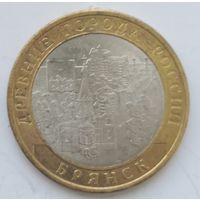 Россия 10 рублей Брянск 2010