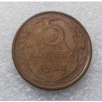 5 копеек 1953 года СССР #08