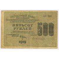 500 рублей 1919 год  Гейльман серия АА 086