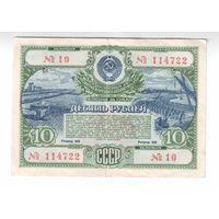 Облигация 10 рублей 1951 года
