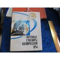 Е.П. Сашенков. Почтовые сувениры космической эры. 1969 г.