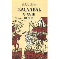 Заяц Ю.А. Заславль Х–XVIII веков.