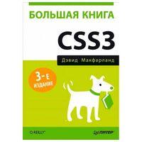 Большая книга CSS. 3-е издание