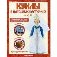 Куклы в народных костюмах #6