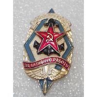 ДОСААФ СССР. За активную работу #0107