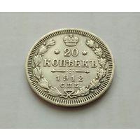 Российская империя, 20 копеек 1912 ЭБ. Приятные !!! С 1 р. без М.Ц.