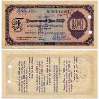 100 рублей 1961, Государственный банк СССР, дорожный чек, Свешников - Носков. Рв - текст на 4 языках. Редкий!